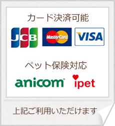カード決済・ペット保険対応